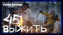 ВЫЖИВАНИЕ В СИБИРИ 45 ► Режим Выносливость ► Rise of the Tomb Raider: Endurance Mode