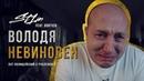 ST1M — Володя невиновен OST «Полицейский с Рублевки 4» feat. Bortich