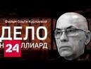 Дело на миллиард. Фильм Ольги Курлаевой - Россия 24