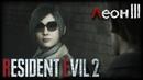 Шпионские игры ☣ Resident Evil 2 Remake: Кампания за Леона 3
