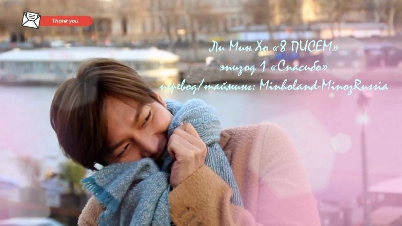 [LEE MIN HO] 8 Letters EP1. Thank you (고마워요) RUSSUB Minholand-MinozRussia
