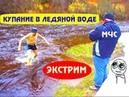 Как закаляться, чтобы не болеть►Моржевание от Дмитрия Воронцова