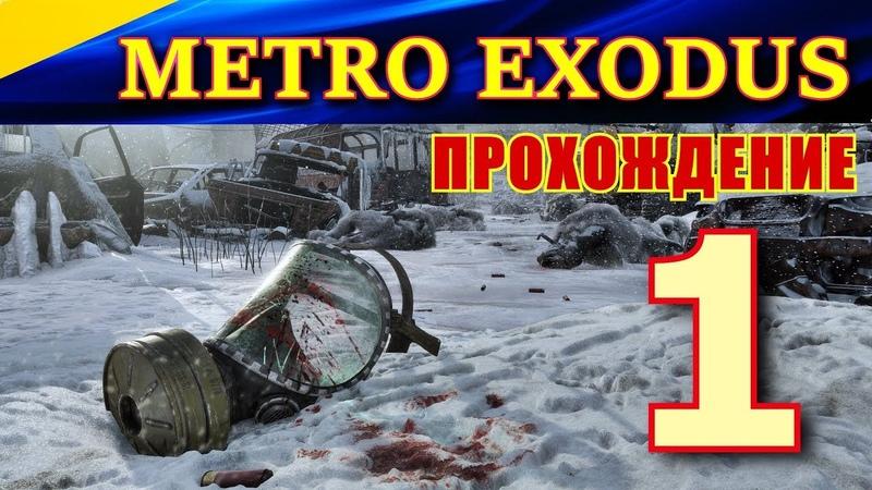 Проходим METRO EXODUS без тупняков. ЧАСТЬ 1. (1440p-60 fps, Ultra settings, DX 11, RTX-OFF)