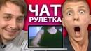 Чат рулетка Сергей Детков и Алексей Щербаков