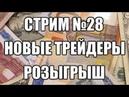 Как заработать денег Продолжение реалити шоу Новые участники реалити шоу стрим №28