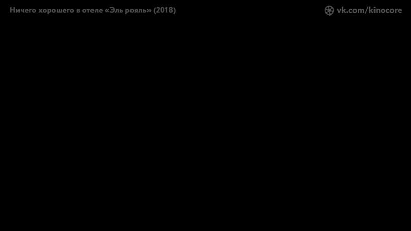 Премьера в HD — «Н||и||ч||е||г||о х||о||р||о||ш||е||г||о ||в|| о||т||е||л||е «||Э||л||ь р||о||я||л||ь» (2018) — IMDb 7.40
