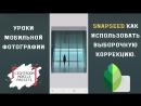 Snapseed как использовать выборочную коррекцию ▶️ Уроки мобильной фотографии lightroom presets top
