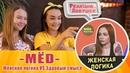 Реакция девушек - МЕД - Женская логика VS Здравый смысл. мёд