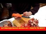 Антивандальная Финка-041. Работа по мясу.