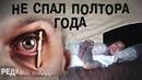 ЧТО ЕСЛИ НЕ СПАТЬ 1.5 ГОДА «Сон сократился до двух минут в сутки». 40 людей на Земле / The Люди