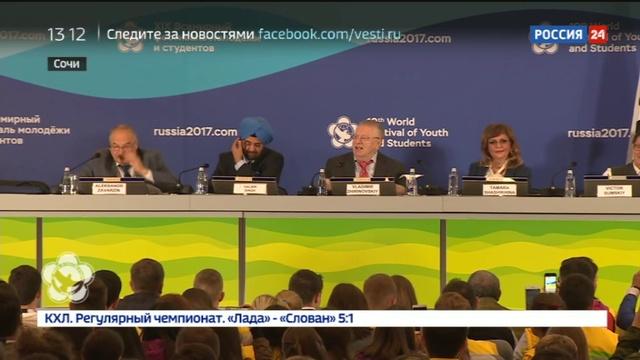 Новости на Россия 24 На панельной дискуссии Владимир Жириновский поговорил со студентами о любви