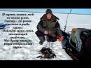 Ассорти с зимних рыбалок на Рыбинке А В Огурцов