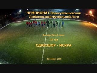 6 сезон Высшая лига 15 тур СДЮСШОР - Искра 25.11.2018 0-8