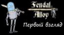 Feudal Alloy (BETA DEMO) - Первый взгляд | PC
