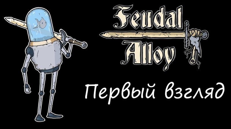 Feudal Alloy (BETA DEMO) - Первый взгляд | PC