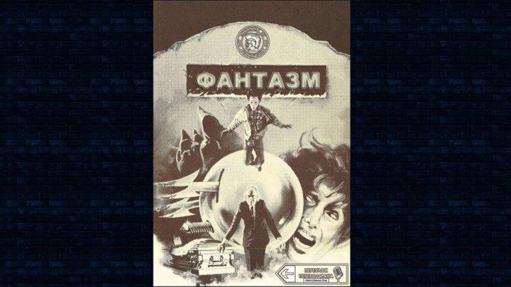 Фантазм Phantasm (1979) Михаил Kyberpunk Яроцкий
