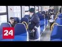 Полиция заинтересовалась видео с дракой контролеров с пассажиром в электричке - Россия 24