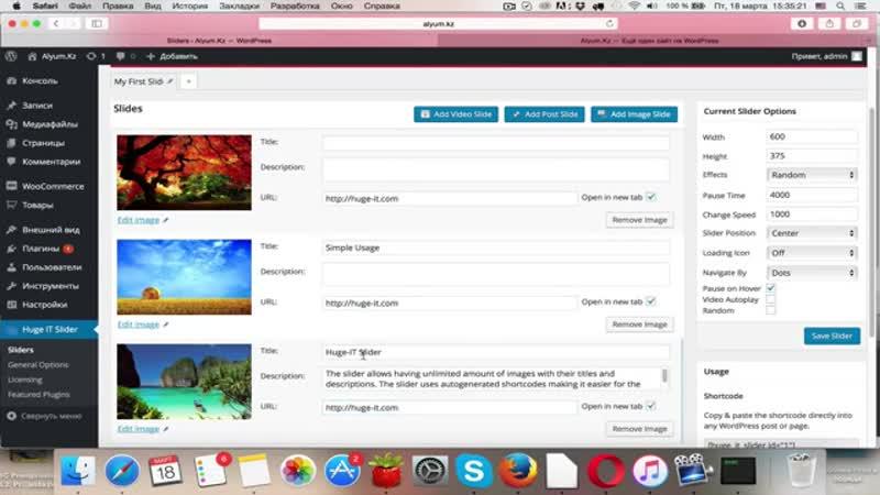Как добавить slider на WordPress На всю ширину страницы