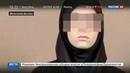 Новости на Россия 24 • В Германии школьница-исламистка получила 6 лет тюрьмы за нападение на полицейского