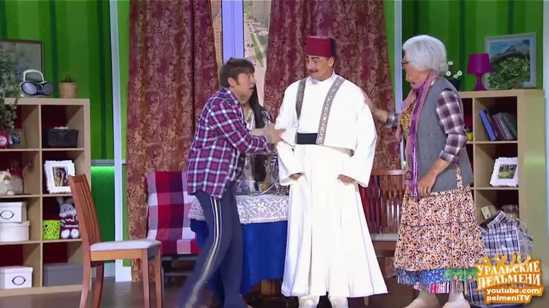 Уральские Пельмени - Бабушка и Ахмет