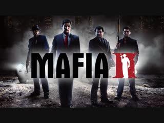 Стрим Mafia 2