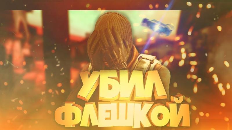 УБИЛ ФЛЕШКОЙ В CS:GO