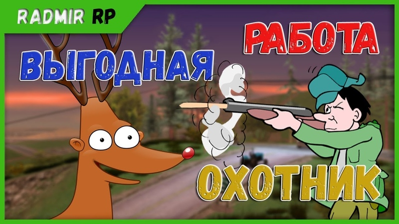 Охота или работа охотником на Radmir RP SAMP