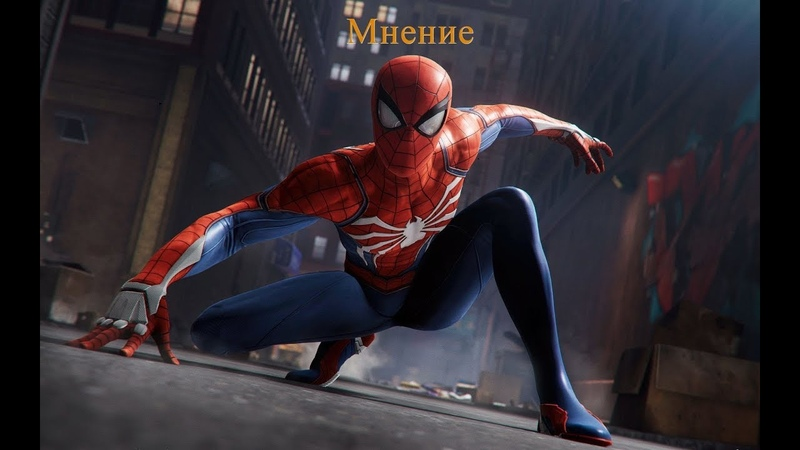 Мнение [Marvel Spider Man 2018] PS4 Лучшая игра про спайдер мена?