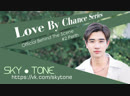 [SKY ● TONE] - Love By Chance Series - Official Behind The Scene №2 Perth рус.саб