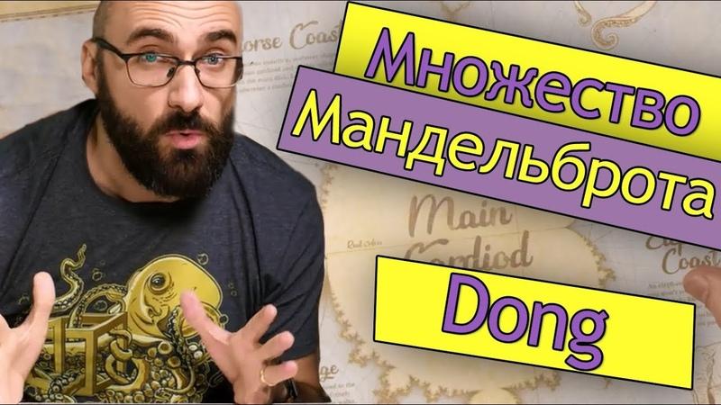 Множество Мандельброта | Vsauce на русском