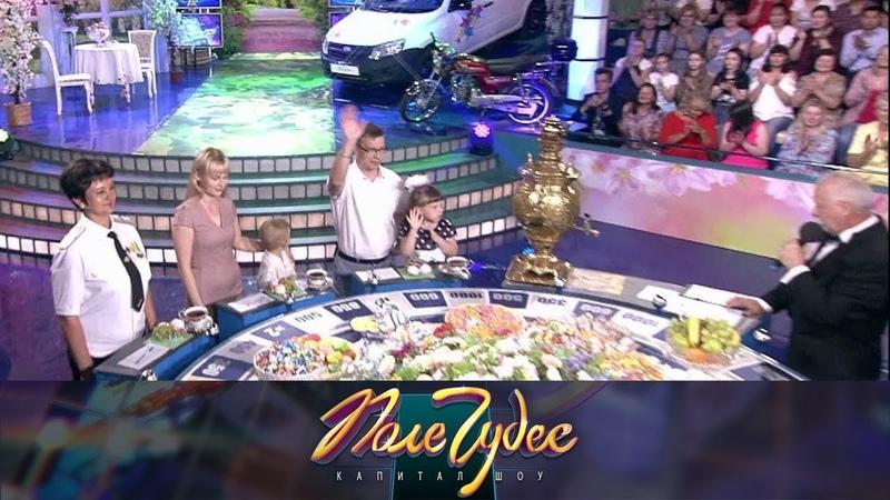 Поле чудес Первый канал 31 08 2018 г