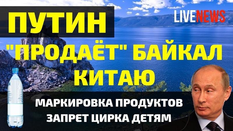 Путин и Байкал для Китая | Маркировка товаров Усманова | Запрет цирка