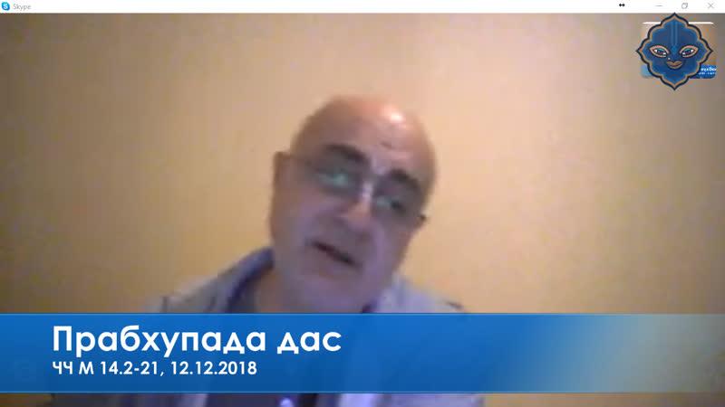Прабхупада дас, ЧЧ М 14.2-21, 12.12.2018