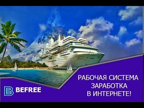 BEFREE Маркетинг программы Every Day befree.clickref=evgeshka