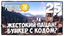 Fallout 76 - Прохождение 25 ПОИСКИ УЛИК