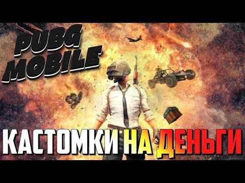 VADSUN ПРОШЕЛ ПРОВЕРКУ РЕЙДА MOR STREAM ОПОЗОРИЛСЯ PUBG MOBILE