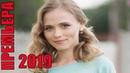 ПРЕМЬЕРА 2019! Дорога домой - все серии мелодрамы 2019, сериалы 2019, фильмы 2019 Семейное Кино 2019