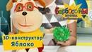 3D конструктор ⚙️ Яблоко 🍏 Игротека с Барбоскиными 🍎 Новая серия