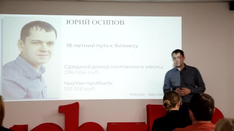 Выступление Юрия Осипова Маркетинговой агентство