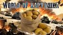 Возвращение в картошку. Кручу новогодние коробки