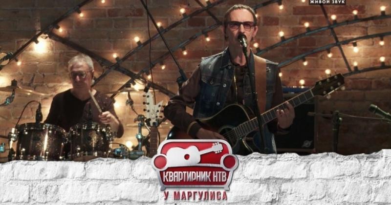 Легендарная рок-группа «Пикник» — в «Квартирнике НТВ у Маргулиса» — в субботу в 00:50