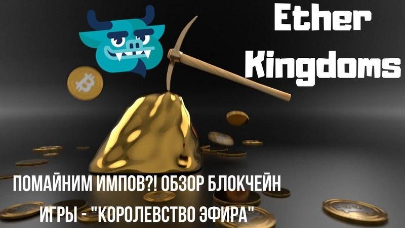 🔵 ETHER KINGDOMS - ПОМАЙНИМ ИМПОВ ?! ОБЗОР БЛОКЧЕЙН ИГРЫ КОРОЛЕВСТВО ЭФИРА