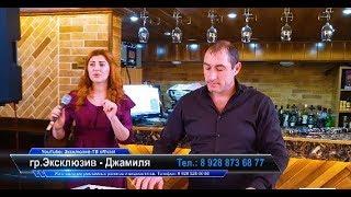 гр.Эксклюзив - Джамиля /live version/ 2019