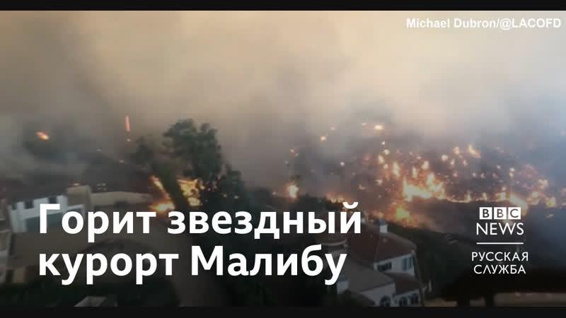 Пожары в Калифорнии горит звездный курорт Малибу