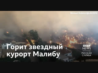 Пожары в Калифорнии: горит звездный курорт Малибу