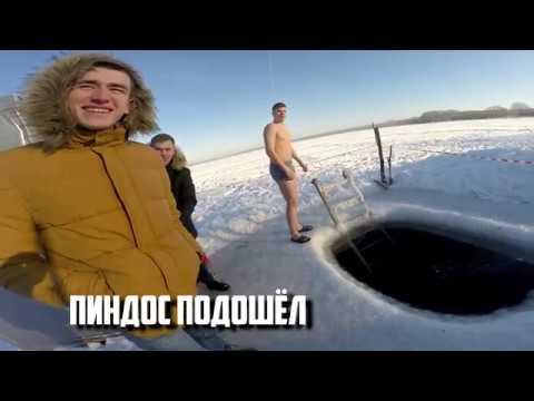 НАШИ РУССКИЕ ЖОПЫ В РУССКОЙ ПРОРУБИ/OUR RUSSIAN ASS HOLES IN THE RUSSIAN ICE-HOLE (КОРОТКАЯ ВЕРСИЯ)