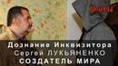 Дознание Инквизитора. Сергей Лукьяненко Создатель мира Проект Дозоры