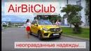 AirBitClub - неоправданные надежды, цели и мечты перевыполнены!