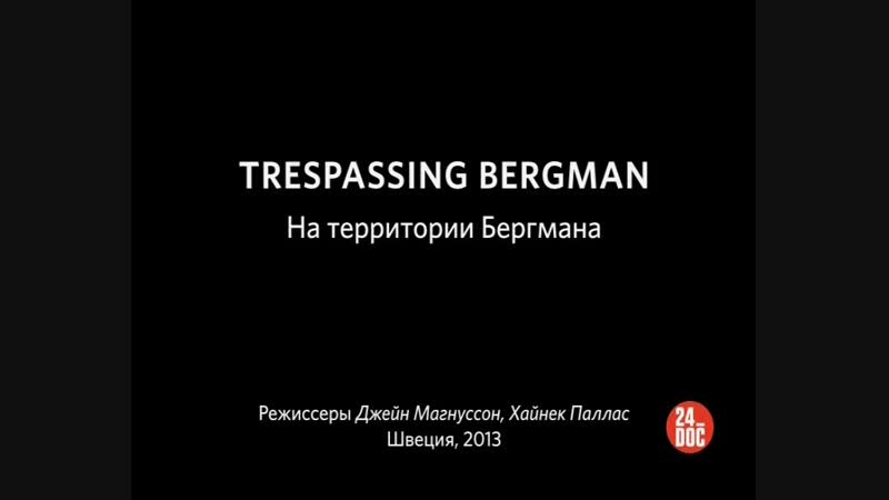 Jane Magnusson, Hynek Pallas Trespassing Bergman 2013