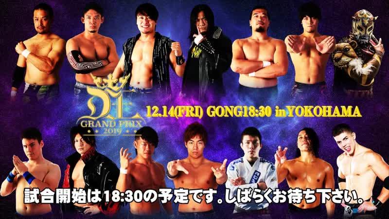 DDT D-Ou Grand Prix 2019 In Yokohama (2018.12.14)
